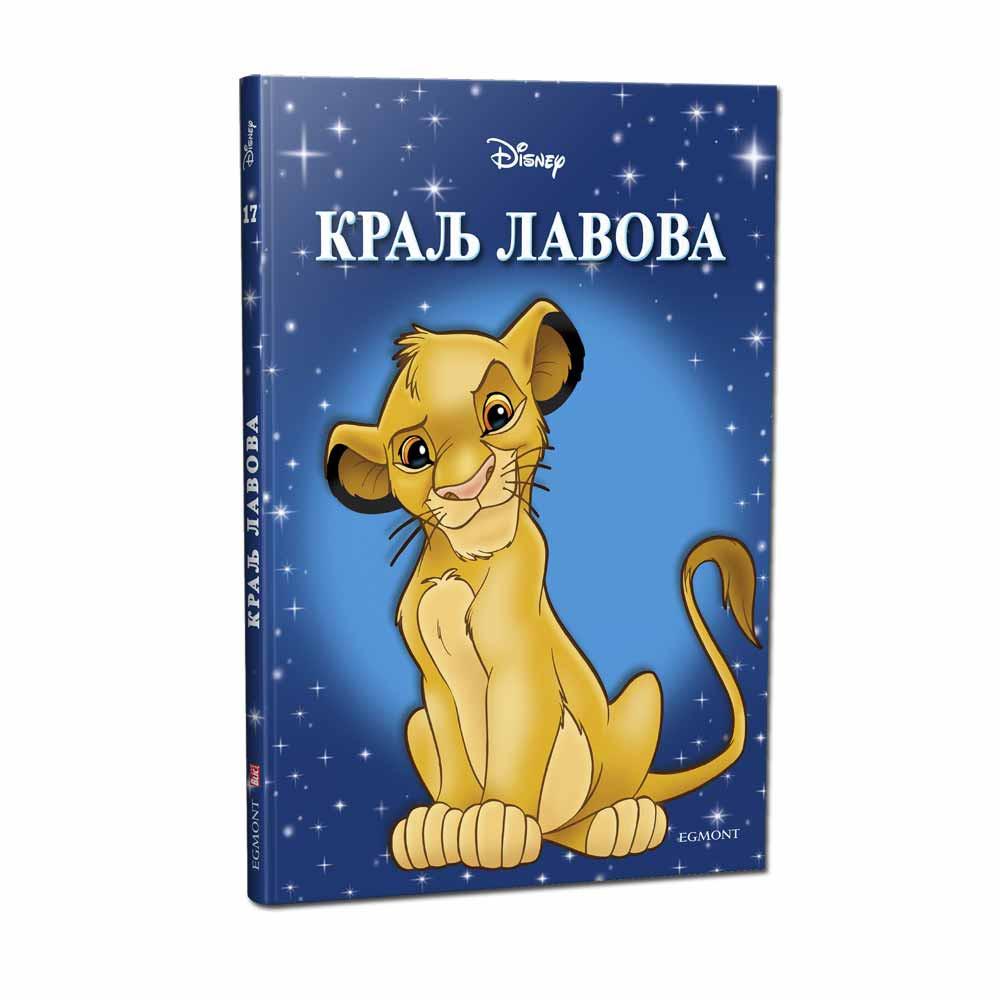 DISNEY KLASICI BR. 17 KRALJ LAVOVA