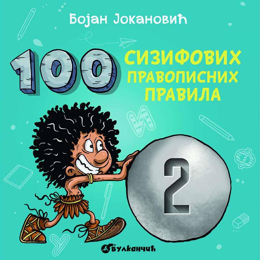 BOJAN JOKANOVIC 100 SIZIFOVIH PRAVOPISNIH PRAVILA II