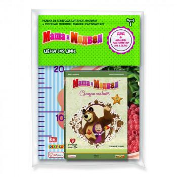 MASA I MEDVED DVD1 + RASTIMETAR 1