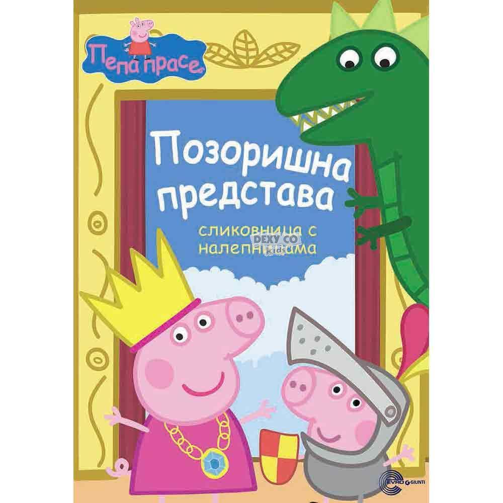 Proizvodi dexy co kids internet prodavnica evro book pepa prase slikovnica sa nalepnicama thecheapjerseys Gallery